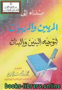 قراءة و تحميل كتاب نداء إلى المربين والمربيات .. لتوجيه البنيين والبنات PDF