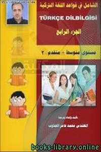 قراءة و تحميل كتاب الشامل في قواعد اللغة التركية PDF
