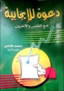 قراءة و تحميل كتاب دعوة للإيجابية مع النفس والآخرين PDF