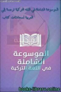 قراءة و تحميل كتاب الموسوعة الشاملة في اللغه التركية ترجمة إلي  العربية لمحادثات كتاب  PDF