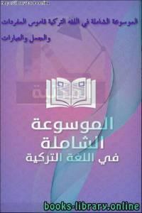 قراءة و تحميل كتاب الموسوعة الشاملة في اللغه التركية قاموس المفردات والجمل والعبارات  PDF