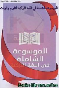 قراءة و تحميل كتاب الموسوعة الشاملة في اللغه التركية التقويم والوقت  PDF