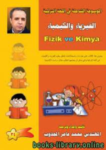 قراءة و تحميل كتاب  الموسوعة الشاملة في اللغه التركية الفيزياء والكمياء  PDF