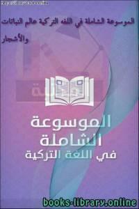قراءة و تحميل كتاب  الموسوعة الشاملة في اللغه التركية عالم النباتات والأشجار  PDF