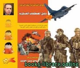 قراءة و تحميل كتاب  الموسوعة الشاملة في اللغه التركية دليل المصطلحات العسكرية  PDF