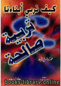 قراءة و تحميل كتاب كيف نربي أبناءنا تربية صالحة PDF