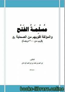 قراءة و تحميل كتاب مسلمة الفتح والمؤلفة قلوبهم من الصحابة رضي الله عنهم (300 ترجمة) PDF