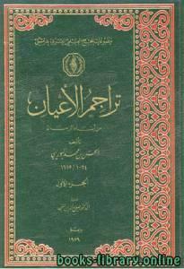قراءة و تحميل كتاب تراجم الأعيان من أبناء الزمان المجلد الاول PDF