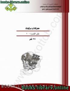قراءة و تحميل كتاب  ناقل الحركة العادي (اليدوي) PDF