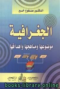 قراءة و تحميل كتاب الجغرافية موضوعها ومناهجها وأهدافها PDF