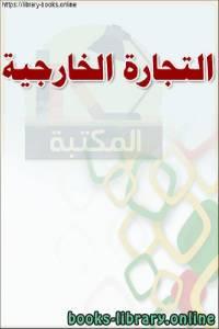 قراءة و تحميل كتاب التجارة الخارجية PDF