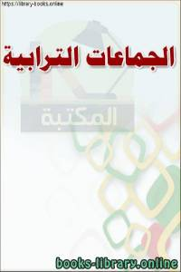 قراءة و تحميل كتاب الجماعات الترابية - مبادئ تحديد الدوائر الترابية PDF