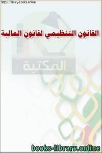 قراءة و تحميل كتاب القانون التنظيمي لقانون المالية PDF