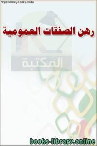 قراءة و تحميل كتاب رهن الصفقات العمومية PDF