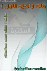 قراءة و تحميل كتاب بنات ( الجزء الاول ) PDF