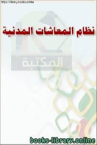 قراءة و تحميل كتاب نظام المعاشات المدنية PDF