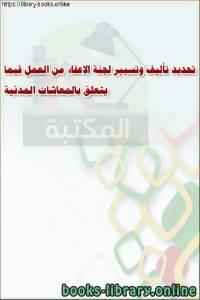 قراءة و تحميل كتاب تحديد تأليف وتسيير لجنة الإعفاء من العمل فيما يتعلق بالمعاشات المدنية PDF
