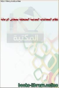 قراءة و تحميل كتاب نظام المعاشات المدنية المتعلقة بمعاش الزمانة PDF
