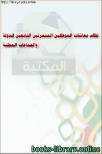 قراءة و تحميل كتاب نظام معاشات الموظفين المتمرنين التابعين للدولة والجماعات المحلية PDF