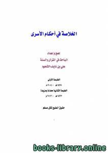 قراءة و تحميل كتاب الخلاصة في أحكام الأسرى PDF