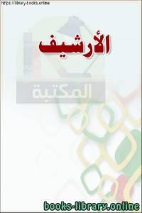 قراءة و تحميل كتاب الأرشيف PDF