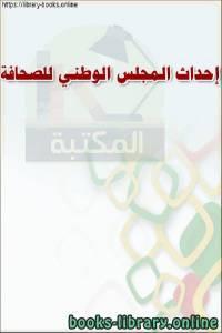 قراءة و تحميل كتاب إحداث المجلس الوطني للصحافة PDF
