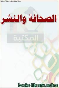 قراءة و تحميل كتاب الصحافة والنشر PDF