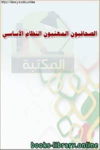 قراءة و تحميل كتاب الصحافيون المهنيون النظام الأساسي PDF
