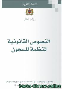 قراءة و تحميل كتاب النصوص القانونية المنظمة للسجون PDF