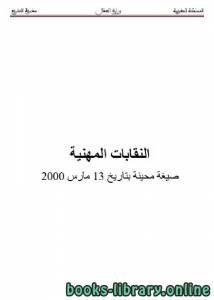 قراءة و تحميل كتاب النقابات المهنية PDF