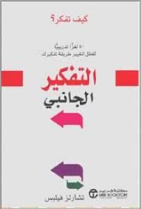قراءة و تحميل كتاب التفكير الجانبى PDF