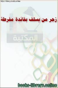 قراءة و تحميل كتاب بزجر من يسلف بفائدة مفرطة PDF