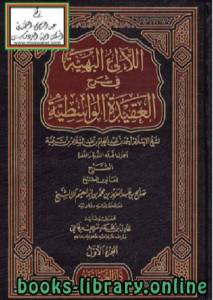 قراءة و تحميل كتاب اللالئ البهية في شرح العقيدة الواسطية ( الجزء الاول ) PDF