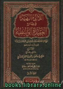 قراءة و تحميل كتاب اللالئ البهية في شرح العقيدة الواسطية ( الجزء الثاني ) PDF
