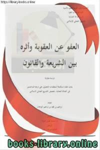 قراءة و تحميل كتاب العفو عن العقوبة وأثره بين الشريعة والقانون دراسة مقارنة PDF