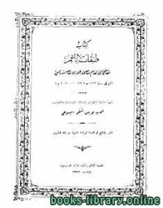 قراءة و تحميل كتاب طبقات الأمم  PDF
