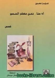 قراءة و تحميل كتاب آه منا معشر الحمير PDF