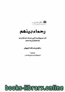 قراءة و تحميل كتاب رحماء بينهم PDF
