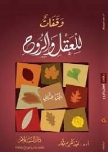 قراءة و تحميل كتاب وقفات للعقل والروح ج2 PDF
