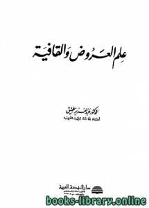 قراءة و تحميل كتاب علم العروض والقافية PDF
