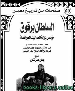 قراءة و تحميل كتاب السلطان برقوق مؤسس دولة المماليك الجراكسة PDF