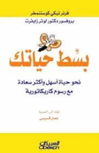 قراءة و تحميل كتاب بسِّط حياتك PDF