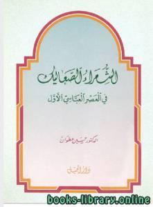 قراءة و تحميل كتاب الشعراء الصعاليق فى العصر العباسى الاول PDF