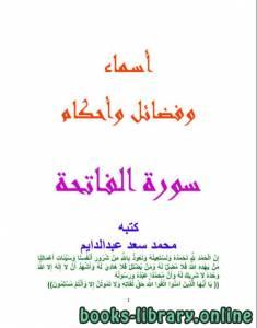 قراءة و تحميل كتاب أسماء وفضائل وأحكام سورة الفاتحة PDF