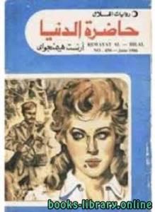 قراءة و تحميل كتاب حاضرة الدنيا قصص قصير PDF