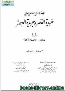 قراءة و تحميل كتاب خريدة القصر وجريدة العصر  PDF