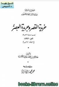 قراءة و تحميل كتاب خريدة القصر وجريدة العصر الجزء الثالث المجلد الثاني PDF