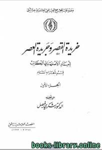 قراءة و تحميل كتاب خريدة القصر وجريدة العصر(قسم شعراء الشام )الجزء الاول PDF