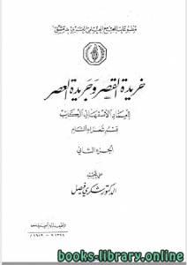 قراءة و تحميل كتاب خريدة القصر وجريدة العصر(قسم شعراء الشام )الجزء الثاني PDF