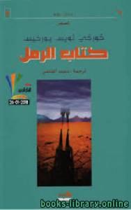 قراءة و تحميل كتاب الرمل PDF